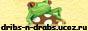 DRIBS-N-DRABS